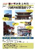 tour_daishi (1)1